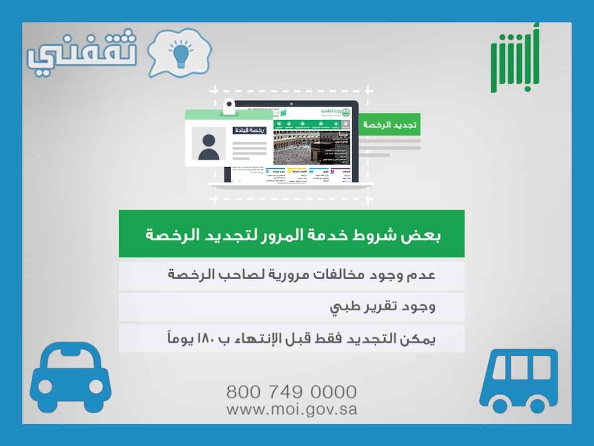 شروط تجديد رخصة القيادة 2020 في السعودية ثقفني