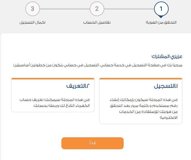 طرق سداد فاتورة الكهرباء 1442 للمشتركين موقع الشركة السعودية للكهرباء