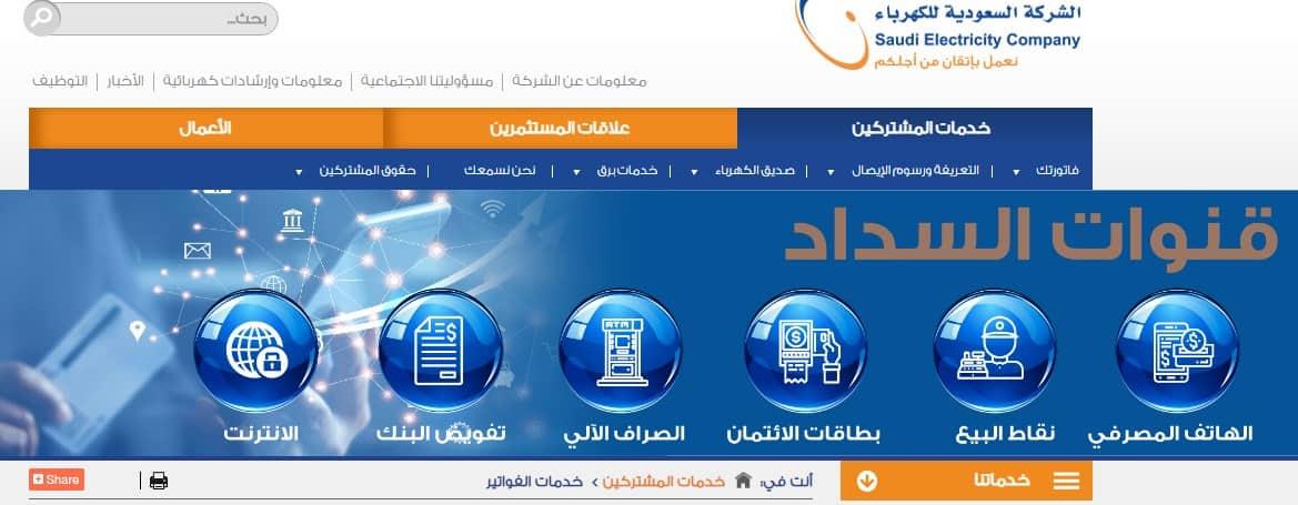 طرق سداد فاتورة الكهرباء 1442 للمشتركين الحساب البنكي موقع الشركة السعودية للكهرباء