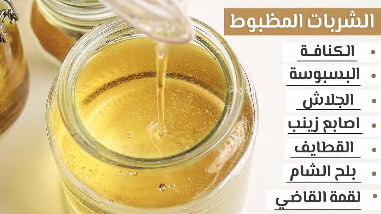 طريقة عمل شربات بلح الشام