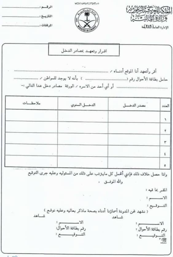 طريقة قبول طلب إعفاء بنك التسليف والادخار 2020.. رابط وشروط التقديم 1442ه