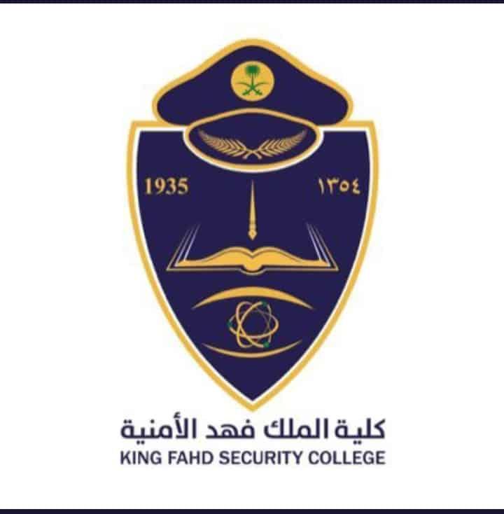 رابط الإستعلام عن نتائج كلية الملك فهد الأمنية 1442 تأهيل الضباط الجامعيين رقم 50