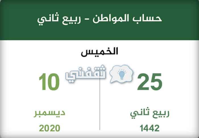 كم باقي على حساب المواطن ربيع ثاني 1442 ديسمبر 2020 ثقفني