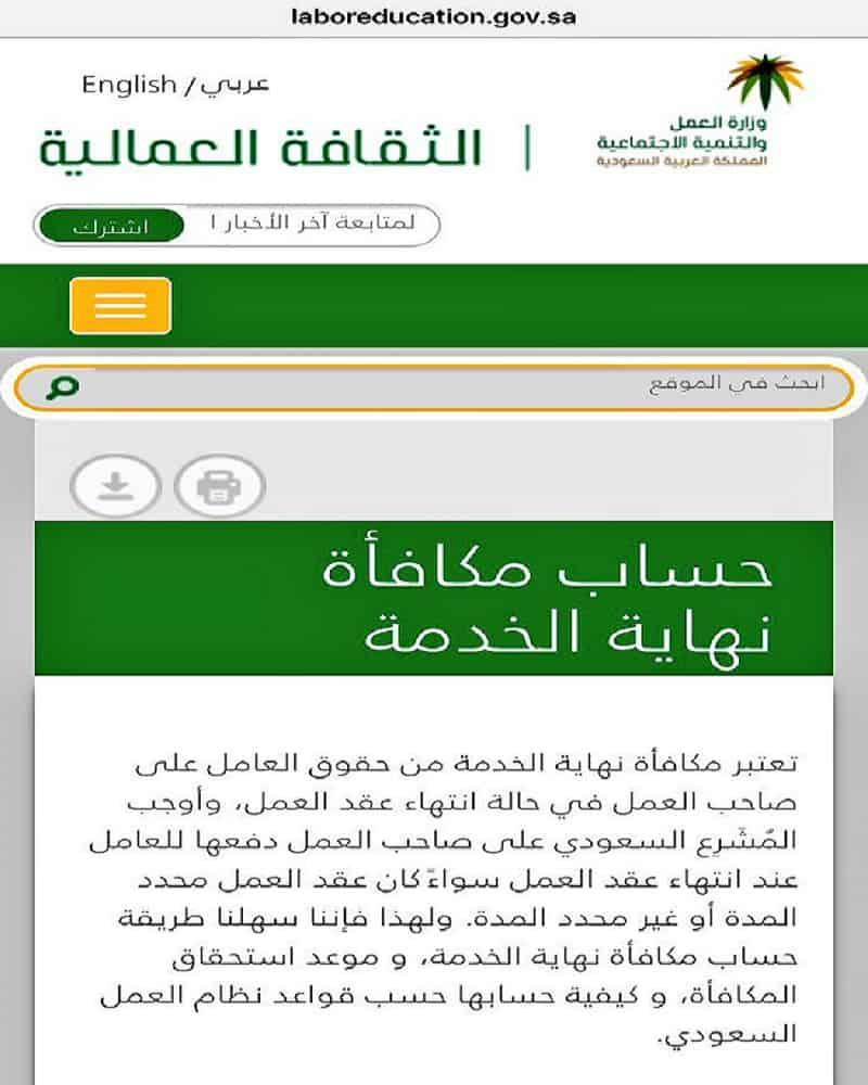 كيفية حساب مكافأة نهاية الخدمة لموظفي القطاع الخاص والحكومي في السعودية ثقفني