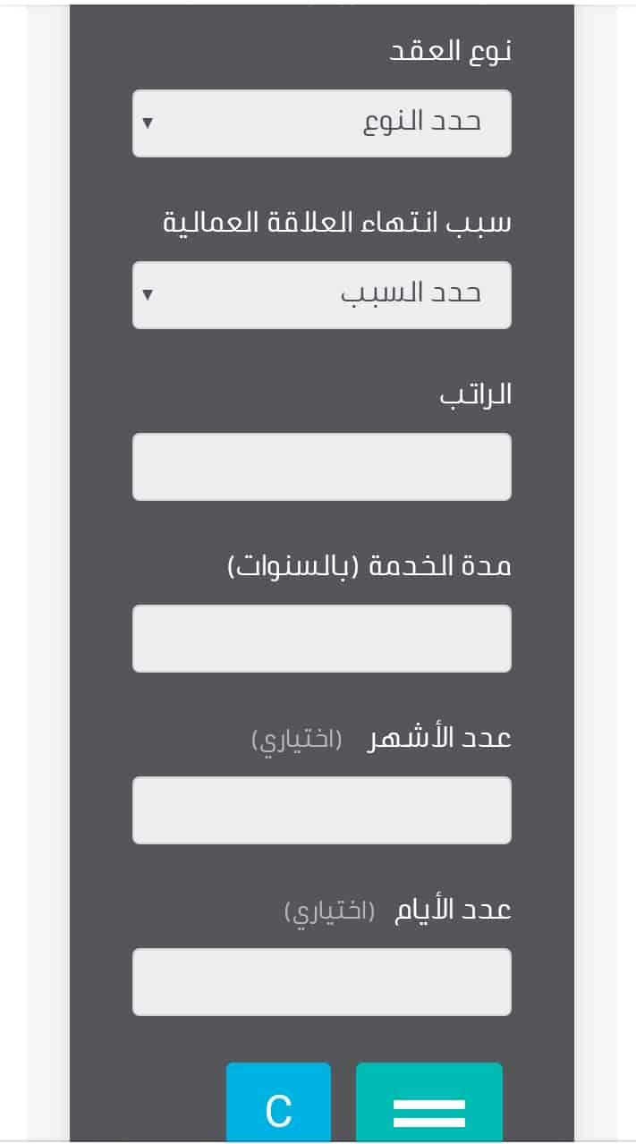 كيف يتم حساب مكافأة نهاية الخدمة للعاملين فى القطاع الخاص السعودي