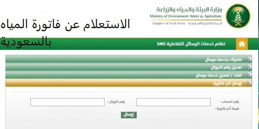 خطوات الاستعلام ودفع فاتورة المياه إلكترونيا من خلال موقع وزارة البيئة والمياه والزراعة ثقفني