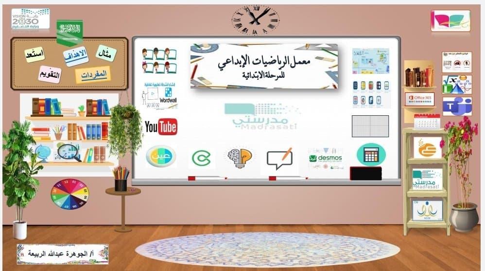 منصة مدرستي ومحتوى مسابقة مدرستي الرائع لتعزيز التعليم عن بالسعودية 1442