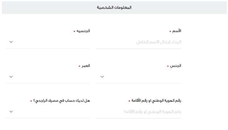 تمويل شخصي بدون تحويل راتب الراجحي 1442 مصرف الراجحي مباشر Alrajhi Bank
