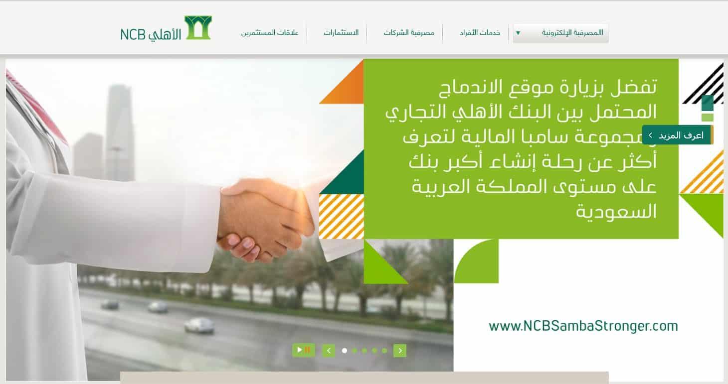 قرض شخصي بالتقسيط بدون كفيل للمقيمين بالسعودية 1442 حاسبة تمويل البنك الأهلي