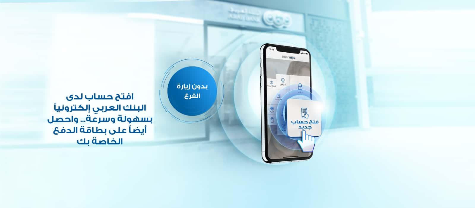 فتح حساب في البنك العربي الوطني للخدمات الالكترونية بدون زيارة الفرع Anb ثقفني