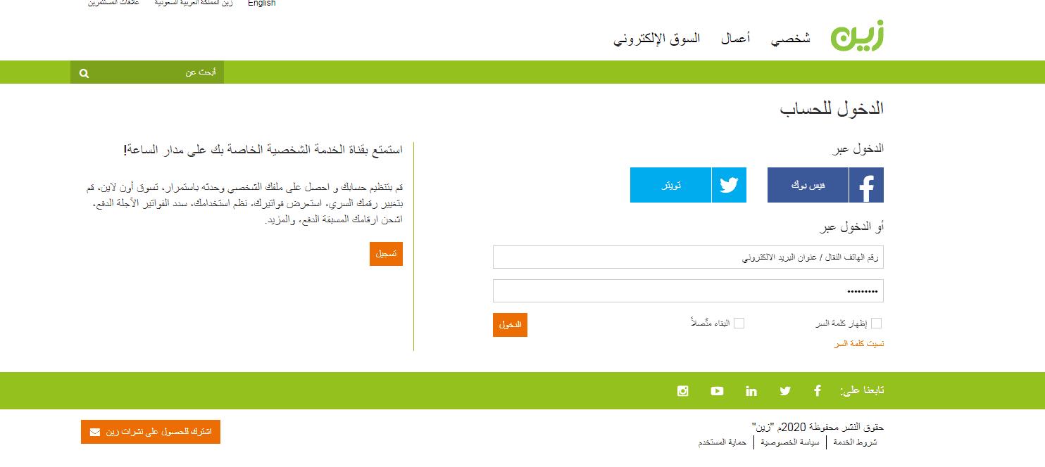أفضل باقات زين المفوترة في السعودية 1442 ونظام الدفع ...