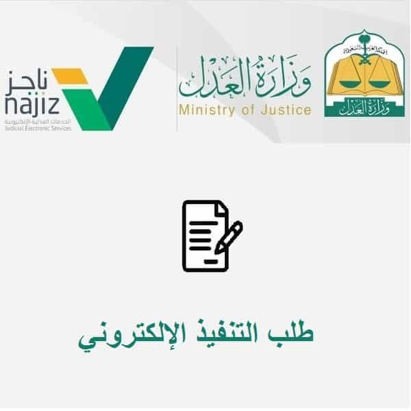 رفع إيقاف الخدمات إلكترونيا بالسعودية عبر بوابة ناجز بالخطوات والتفاصيل ثقفني