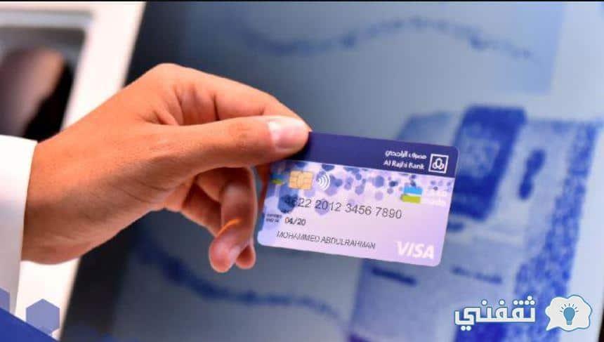 كيفية استخراج بطاقة صراف الراجحي إلكترونيا ومن خلال جهاز الخدمة الذاتية ثقفني