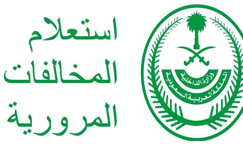 التحقيق في مخالفات مرورية في السعودية