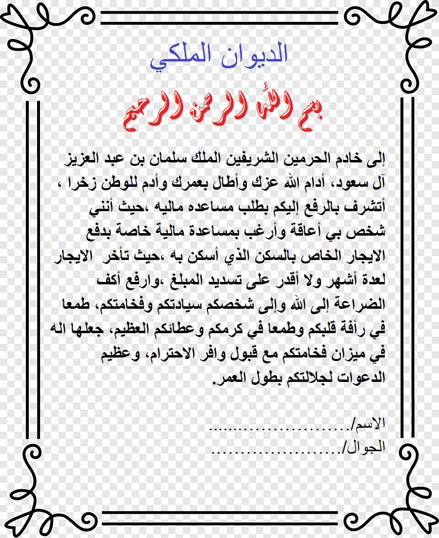 تقديم برقية معروض للديوان الملكي للمساعدة المالية أو شكوى وطلب سداد قرض بإرسال برقية