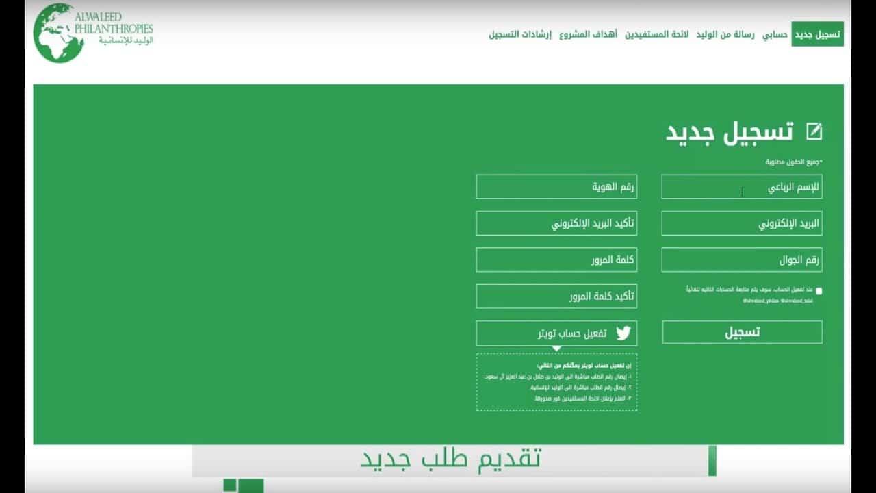 موقع الوليد بن طلال للمساعدات الخيرية