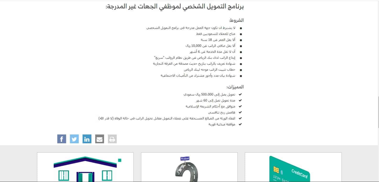 برنامج التمويل الشخصي للسعوديين بنك الرياض بمعاش 3 000 ريال الشروط والمميزات ورابط التقديم ثقفني