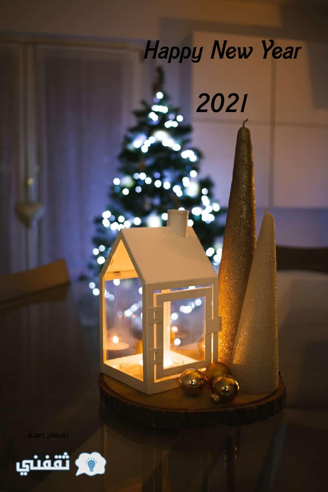 بطاقات تهنئة رأس السنة2021