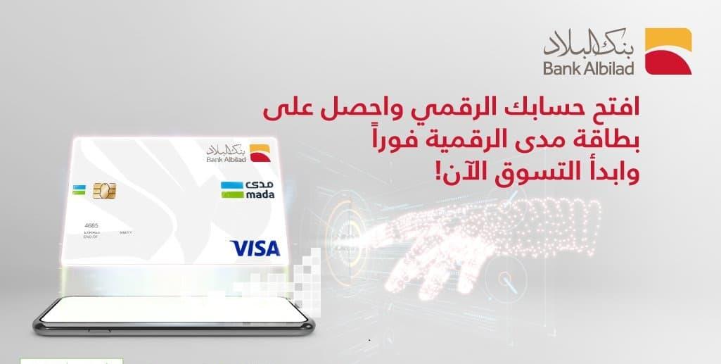 خطوات الحصول على بطاقة مدى بنك البلاد Bankalbilad بجميع أنواعها وكيفية تفعيل فيزا البلاد Made ثقفني