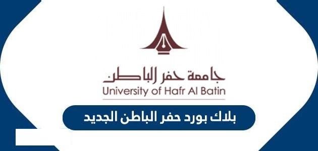 بوابة القبول والتسجيل جامعة حفر الباطن