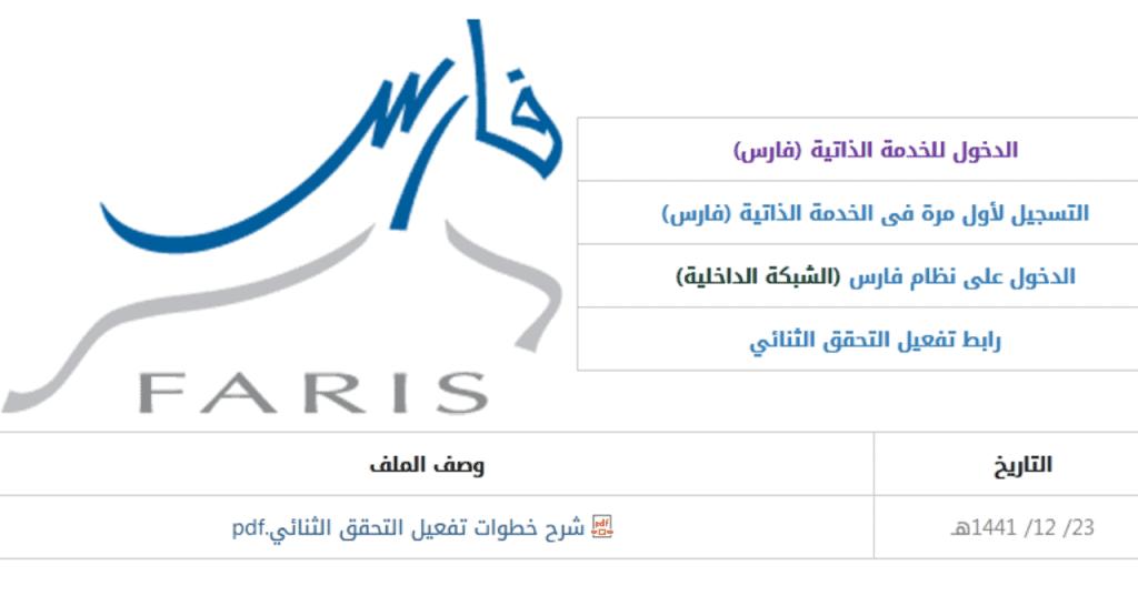 نظام فارس الجديد