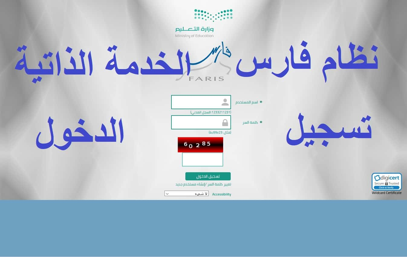 تسجيل دخول نظام فارس shr.moe.gov.sa الخدمة الذاتية باسم المستخدم