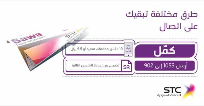 خدمة كمل سوا طريقة تفعيل وإلغاء الخدمة من شركة الاتصالات السعودية 1442 ثقفني