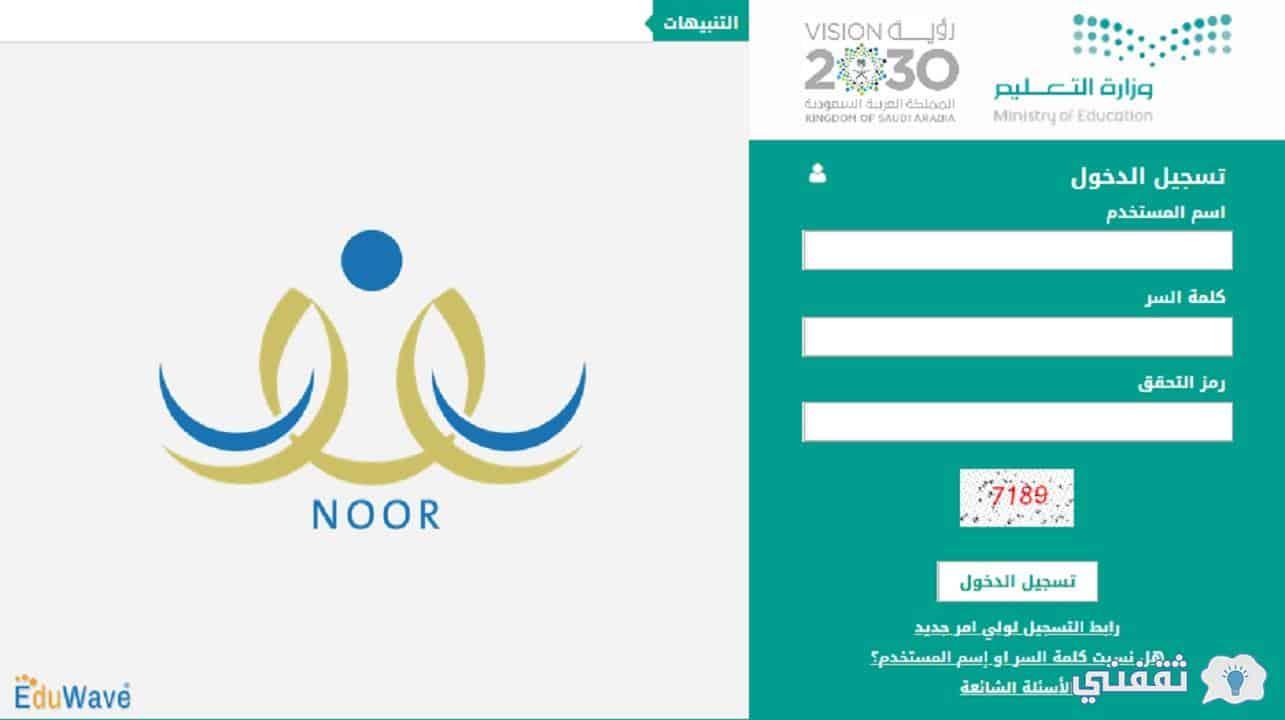 Enter the Noor system