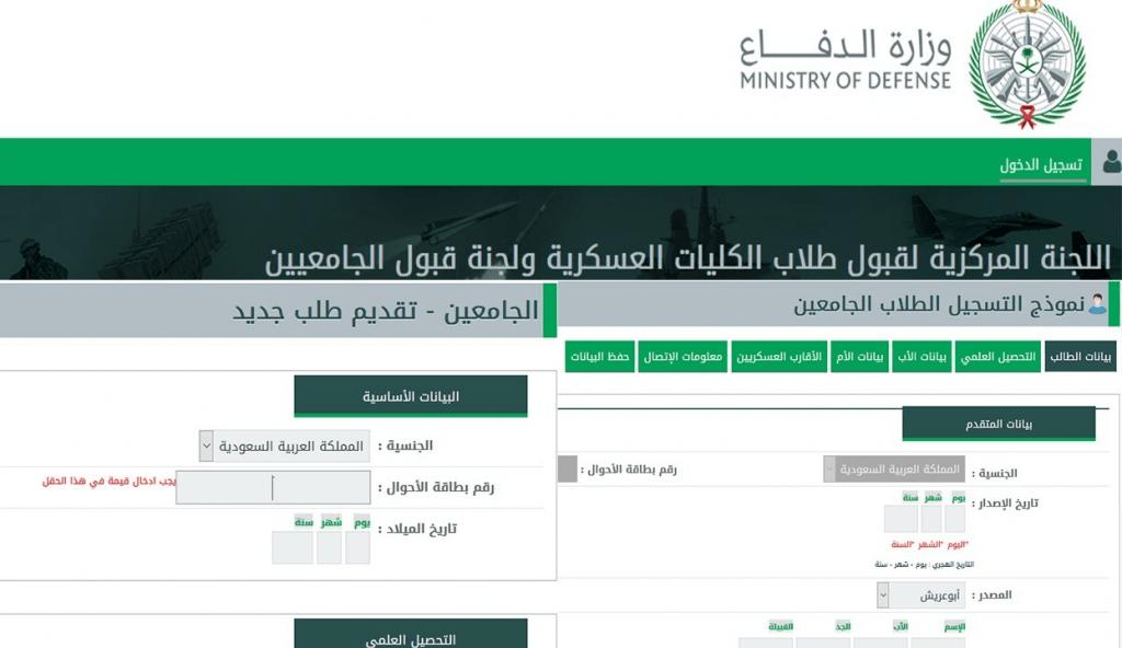 التقديم في وظائف وزارة الدفاع السعودية