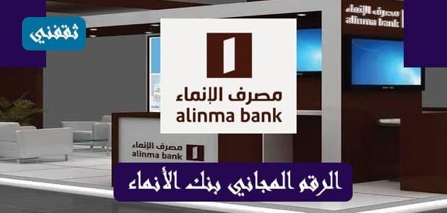 رقم الانماء المجاني وطرق التواصل مع بنك الإنماء السعودي دليلك الشامل