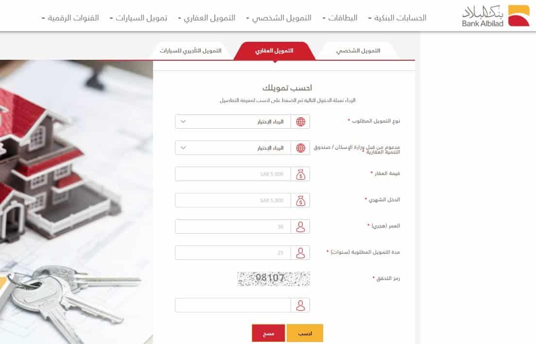 شراء بيت بنك البلاد 1442 برامج التمويل العقاري Bank Albilad الذاتي والمدعوم والميسر