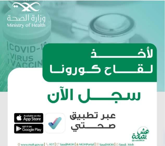 رابط تطبيق صحتي للتسجيل والحصول على لقاح كورونا - ثقفني