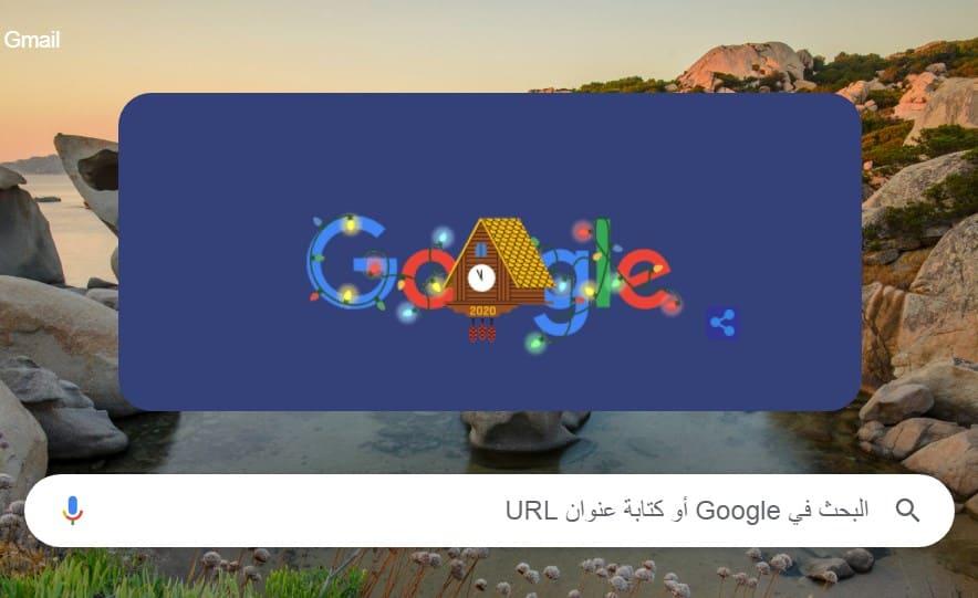 صور عام 2021 الجديدة أجمل تهاني رأس السنة الميلادية واحتفال شعار جوجل