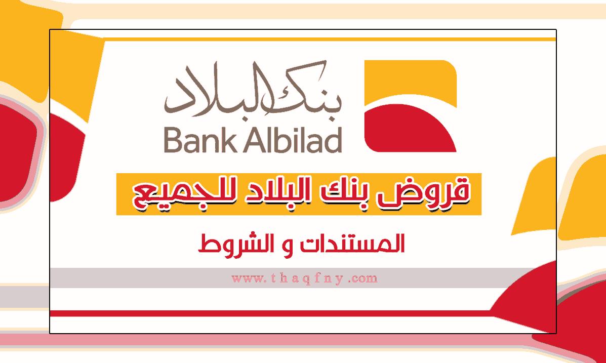 قرض بنك البلاد وحسابة التمويل الشخصي والعقاري