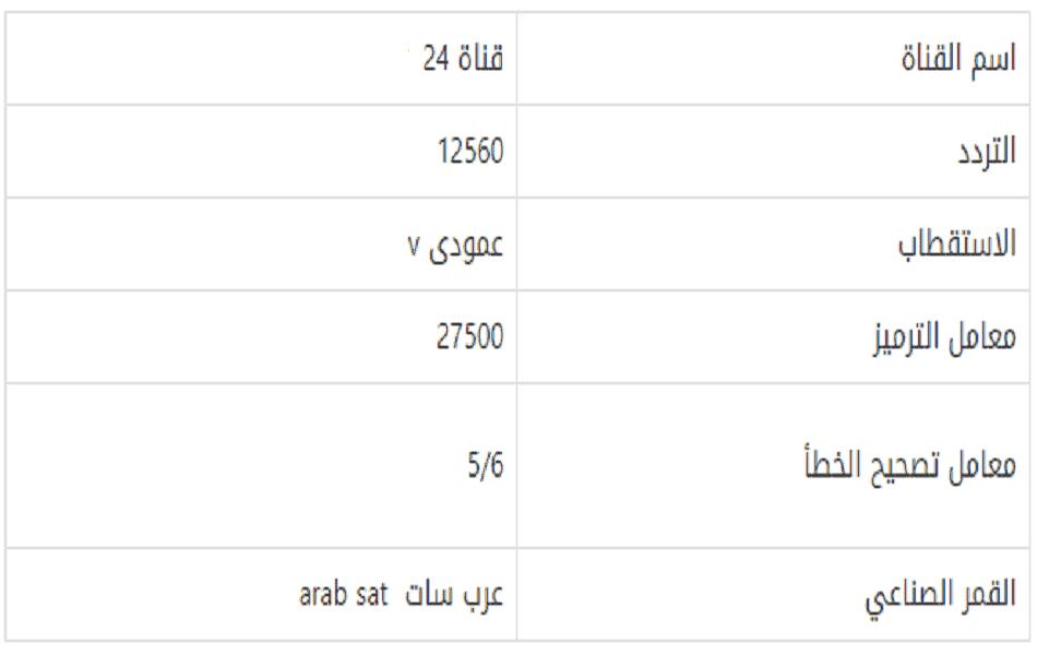قناة 24 عرب سات