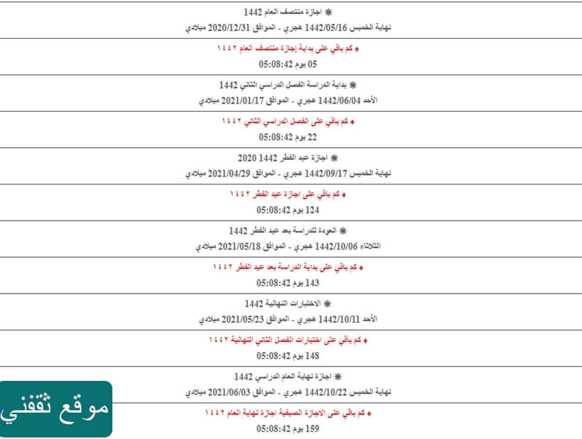 كم باقي على الاجازه 1442 التقويم الدراسي بالمملكة العربية السعودية