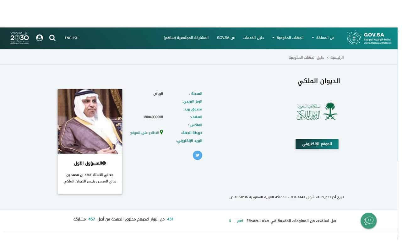 الديوان الملكي السعودي للمساعدات الاجتماعية