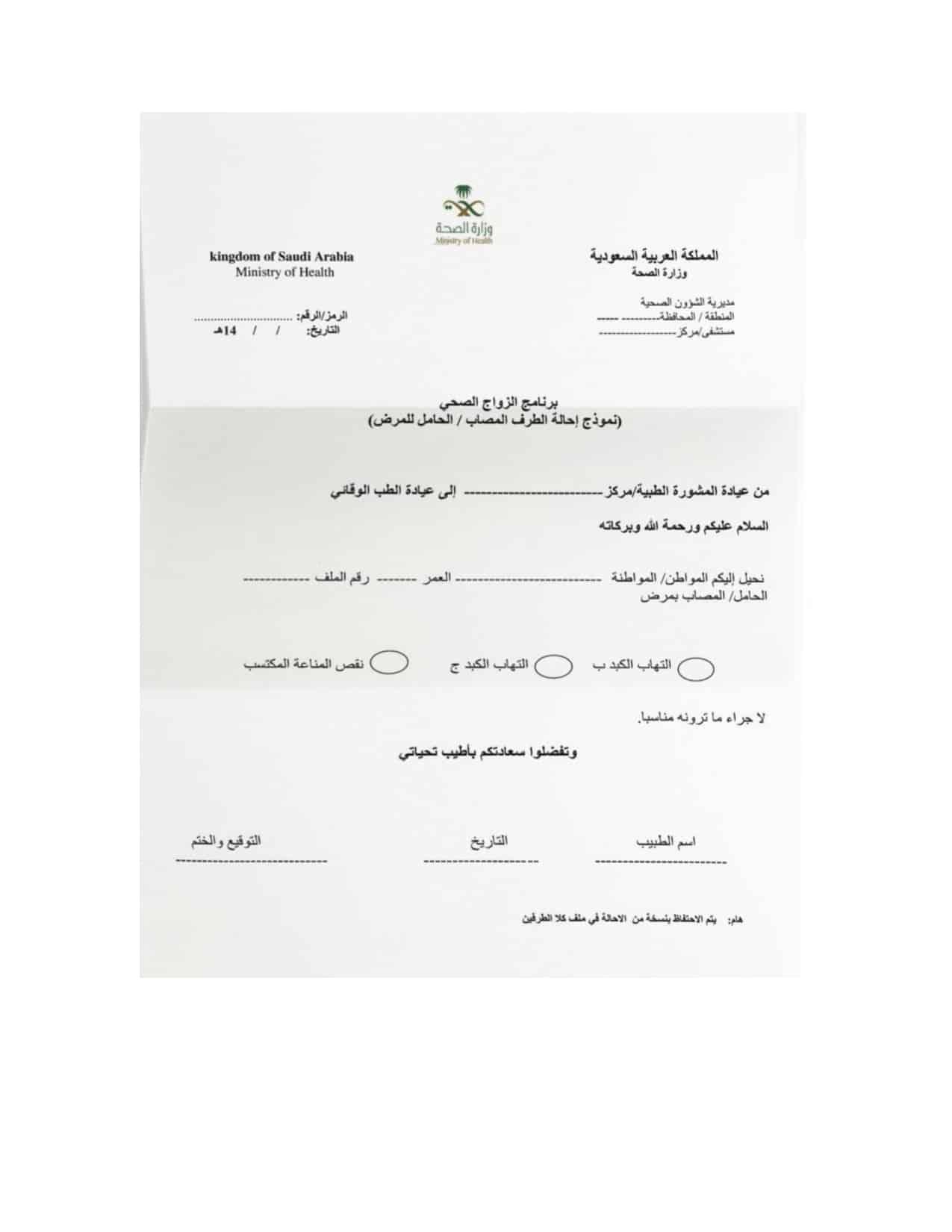 رابط حجز موعد فحص الزواج عبر وزارة الصحة السعودية للتحليل الطبي قبل الزواج