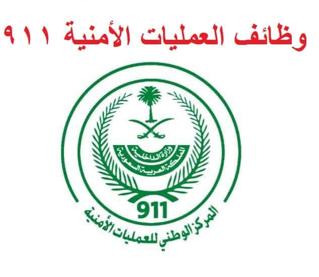 تقديم العمليات الأمنية 911