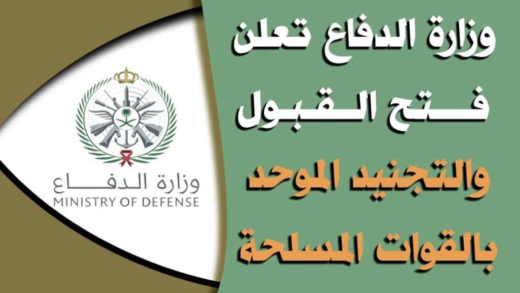 الوظائف الجديدة في وزارة الدفاع السعودية