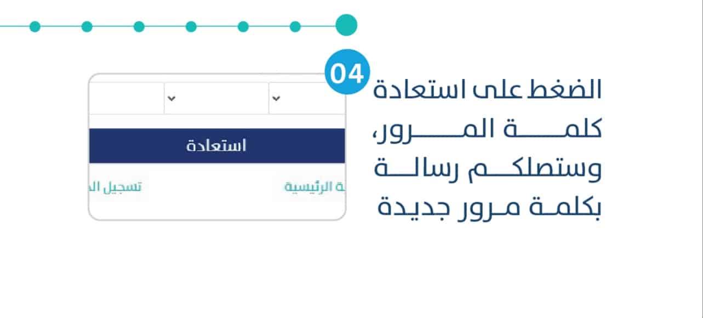 حساب المواطن وكيفية استعادة كلمة المرور عند نسيانها في 4 خطوات