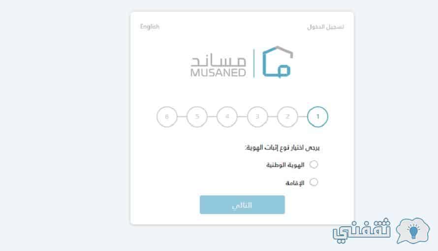 كل تفاصيل برنامج مساند تسجيل الدخول وتقديم طلب استقدام عمالة وغيرها مصر 140