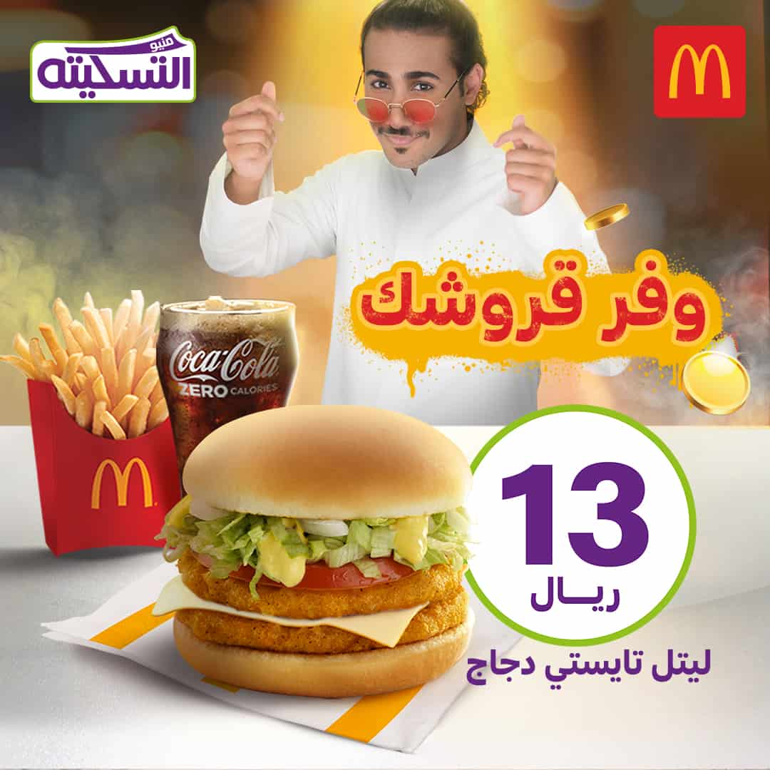 عروض ماكدونالدز السعودية اليوم خصومات نهاية العام ثقفني