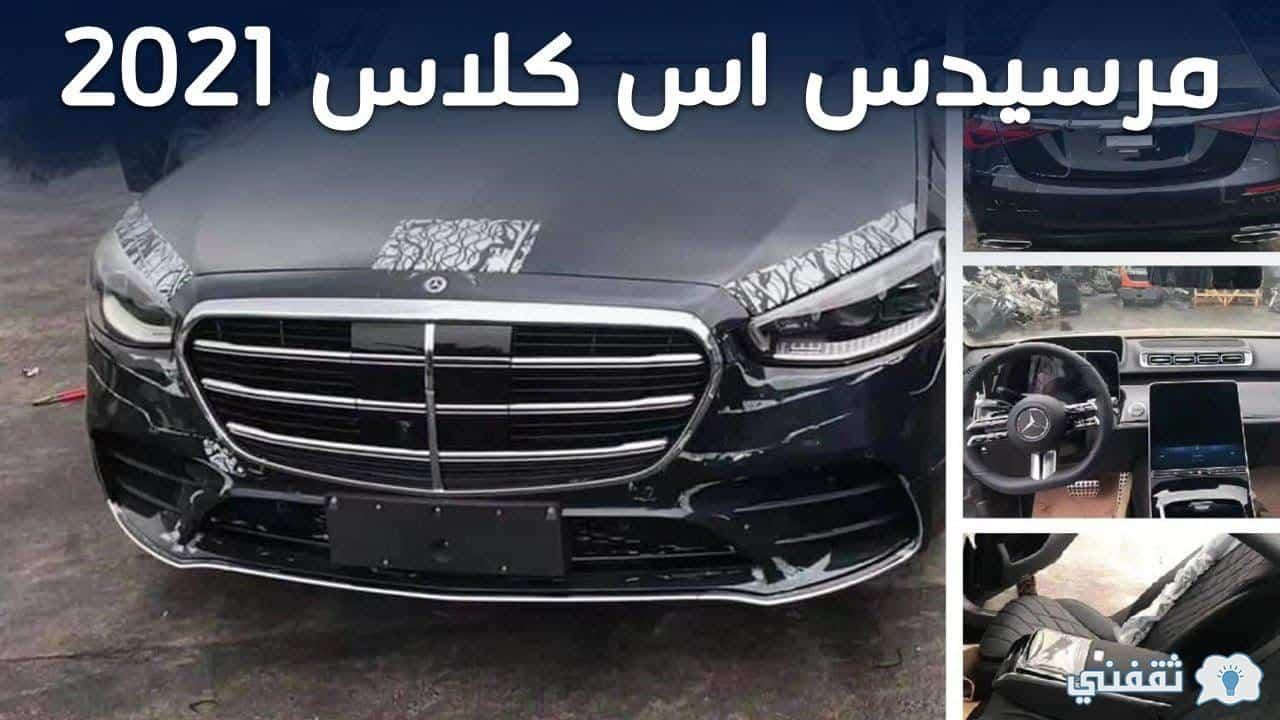 سيارة مرسيدس اس كلاس 2021