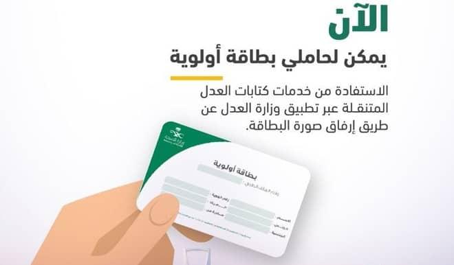 وزارة الصحة التسجيل في بطاقة أولوية الصحية للحصول علي خدمات طبية متميزة ثقفني