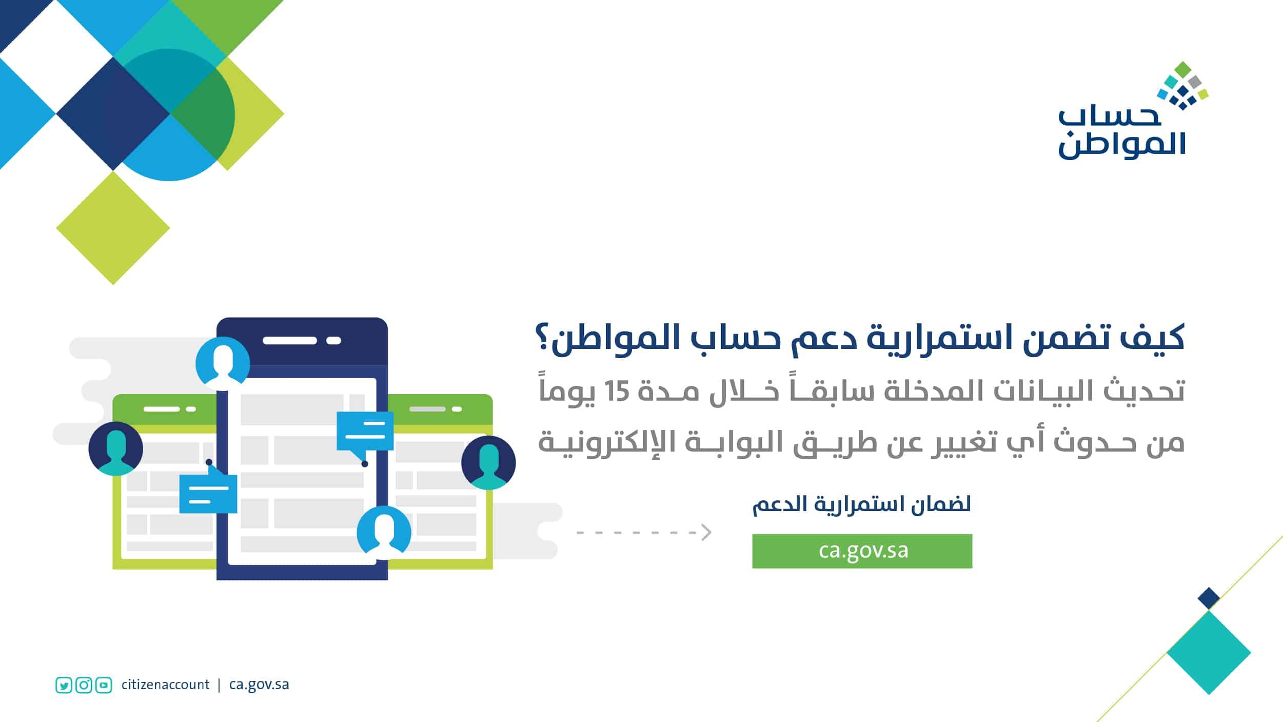 كيفية تحديث بيانات برنامج حساب المواطن لاستمرارية الصرف