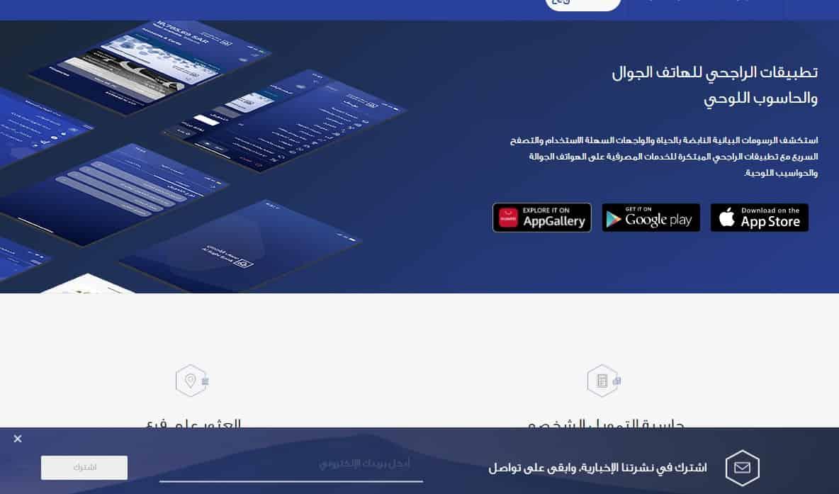 التمويل الشخصي الوطني مصرف الراجحي السعودي 2021 ثقفني
