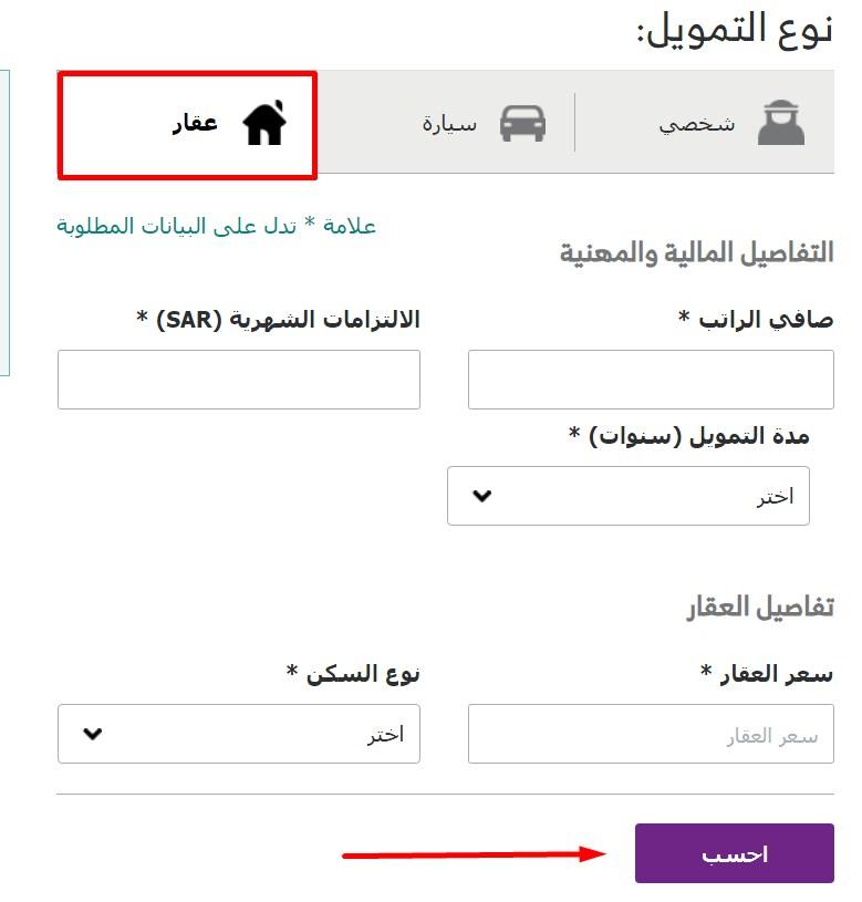 حاسبة التمويل العقاري بنك الرياض 1442 شراء عقار بنك الرياض مع معرفة شروط التمويل