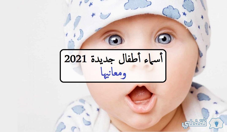أسماء أطفال جديدة 2021