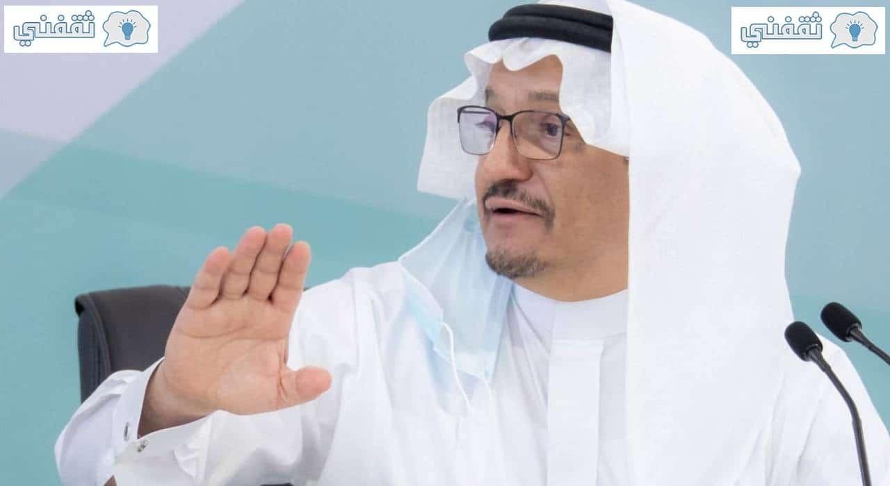 تصريحات وزير التعليم السعودي الآن بشأن الحضور أو استمرار الدراسة عن ب عد 1442 ثقفني